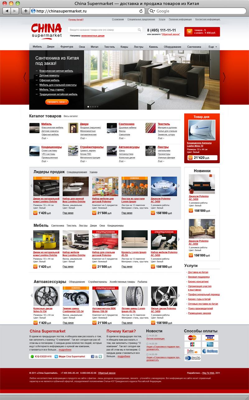 Студия веб-дизайна, рекламы и программирования Way To Web
